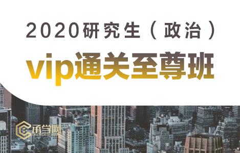 2020研究生(政治)vip通关至尊班