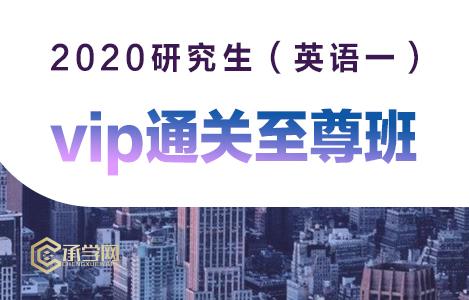 2020研究生(英语一)vip通关至尊班