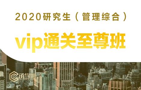 2020研究生(管理综合)vip通关至尊班