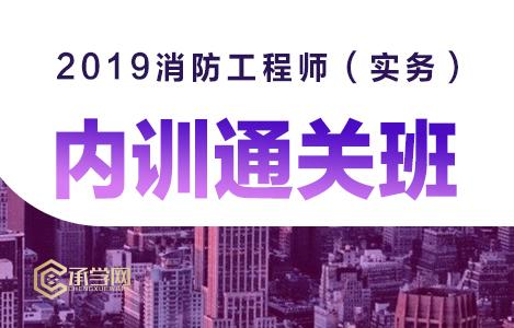 2019消防工程师(实务)内训通关班