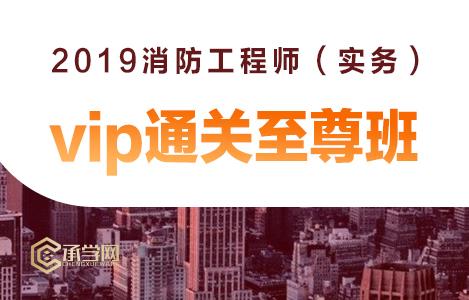2019消防工程师(实务)vip通关至尊班