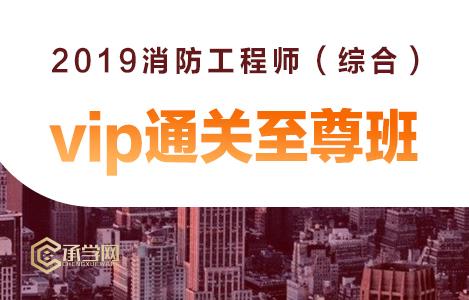 2019消防工程师(综合)vip通关至尊班