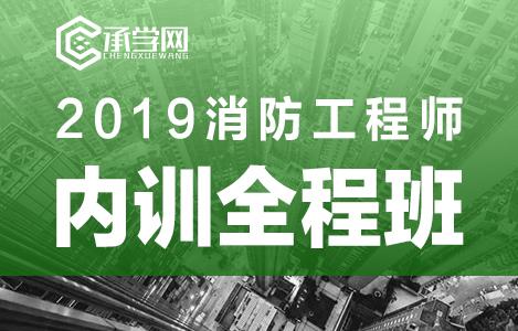 2019消防工程师  内训全程班