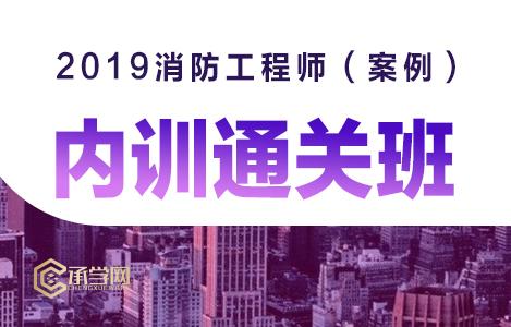 2019消防工程师(案例)内训通关班