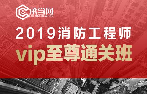 2019消防工程师    vip通关至尊班