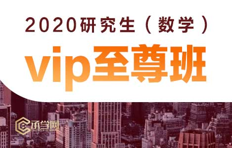 2020研究生(数学)vip至尊班