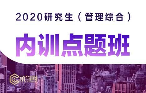2020研究生(管理综合)内训点题班