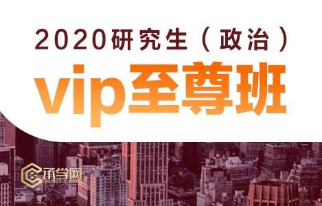 2020研究生(政治)vip至尊班