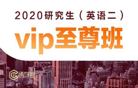 2020研究生(英语二)vip至尊班