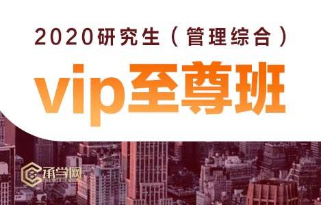 2020研究生(管理综合)vip至尊班