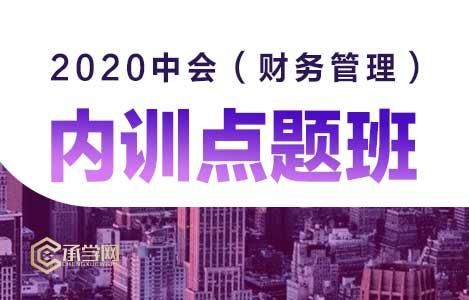 2020中会(财务管理)内训点题班