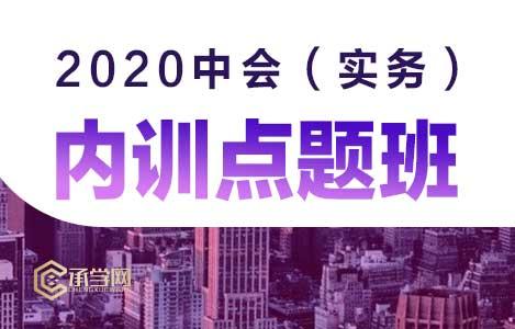 2020中会(实务)内训点题班