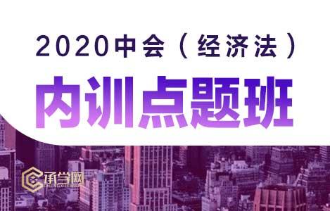 2020中会(经济法)内训点题班