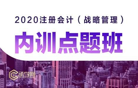 2020注册会计(战略管理)内训点题班