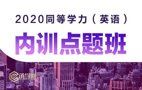 2020同等学力(英语)内训点题班