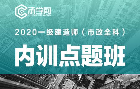2020一级建造师(市政全科)内训点题班