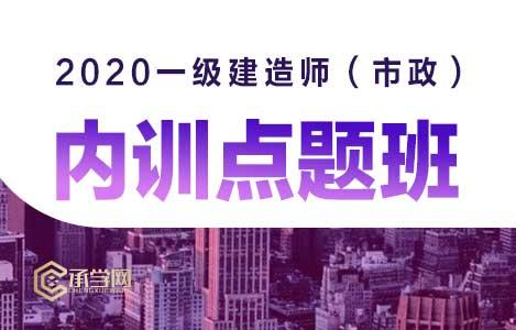 2020一级建造师(市政)内训点题班