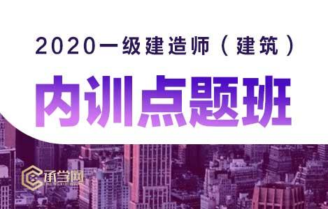 2020一级建造师(建筑)内训点题班