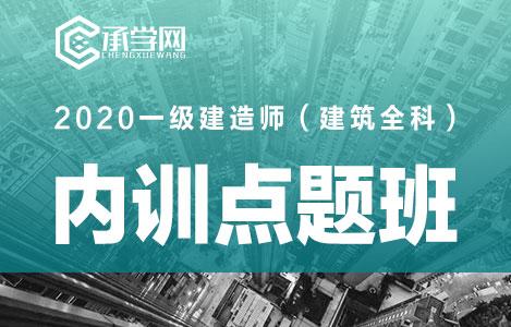 2020一级建造师(建筑全科)内训点题班