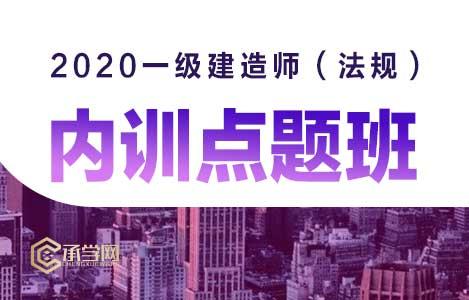 2020一级建造师(法规)内训点题班