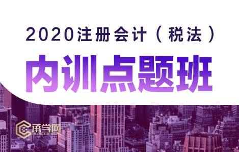 2020注册会计(税法)内训点题班