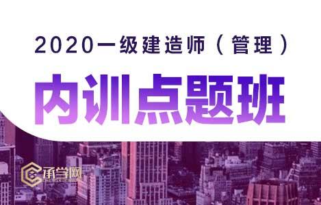 2020一级建造师(管理)内训点题班
