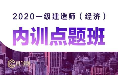 2020一级建造师(经济)内训点题班