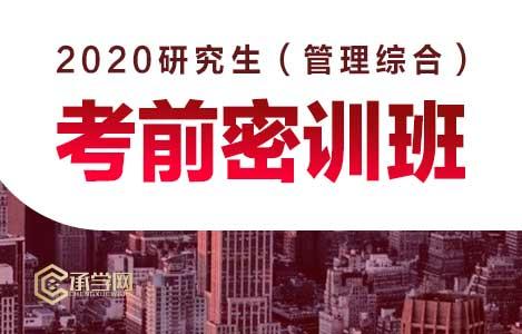2020研究生(管理综合)考前密训班