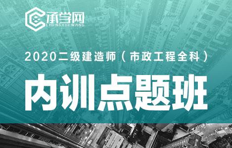 2020二级建造师(市政工程全科)内训点题班