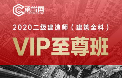 2020二级建造师(建筑全科)vip至尊班