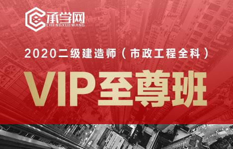 2020二级建造师(市政工程全科)vip至尊班
