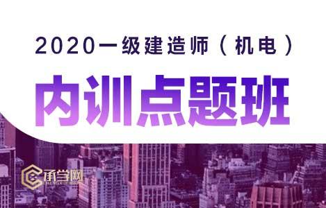 2020一级建造师(机电)内训点题班