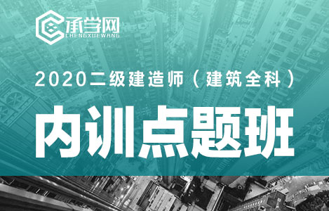 2020二级建造师(建筑全科)内训点题班