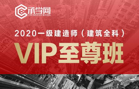 2020一级建造师(建筑全科)vip至尊班