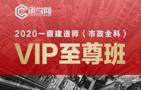 2020一级建造师(市政全科)vip至尊班