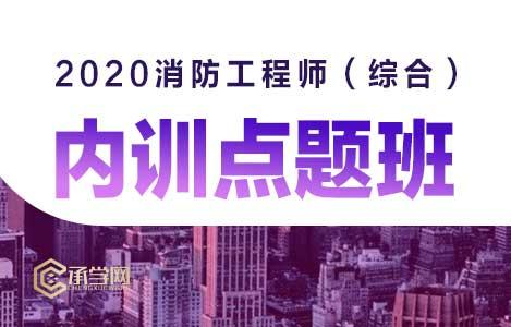 2020消防工程师(综合)内训点题班