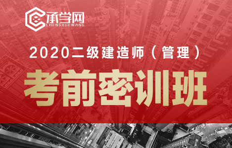 2020二级建造师(管理)考前密训班
