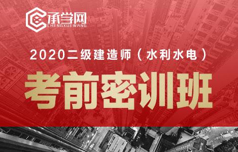 2020二级建造师(水利水电)考前密训班