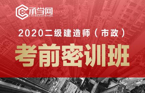 2020二级建造师(市政)考前密训班