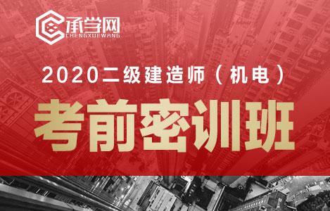 2020二级建造师(机电)考前密训班