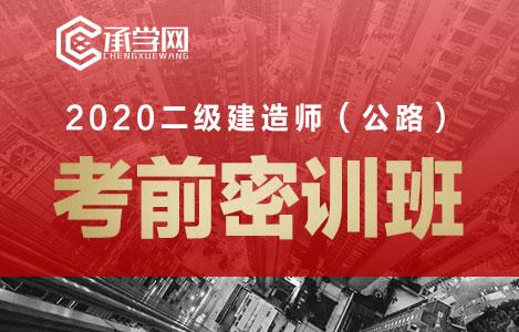 2020二级建造师(公路)考前密训班